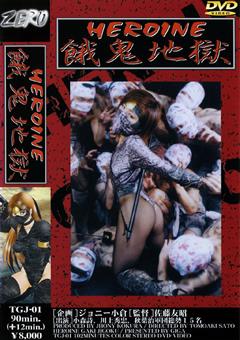 HEROINE餓鬼地獄 Vol.01