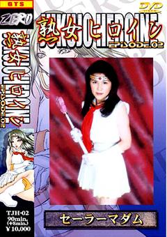 熟女ヒロイン EPISODE.02