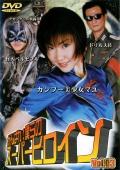 がんばれ!僕らのスーパーヒロイン Vol.03