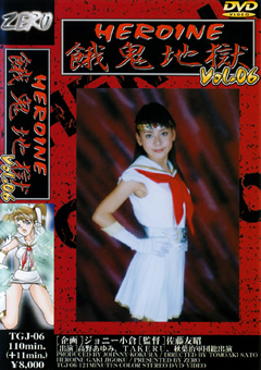 HEROINE餓鬼地獄 Vol.06