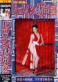 ヒロイン拷問2|人気の素人動画DUGA|永久保存版級の俊逸作品が登場!