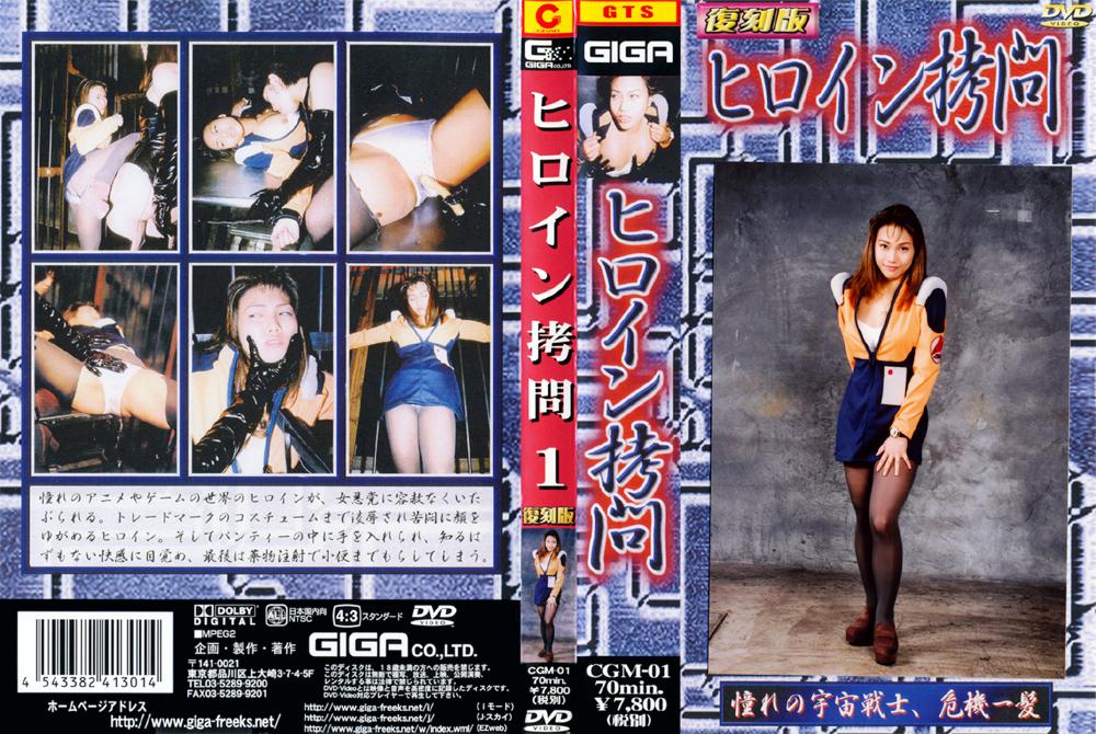ヒロイン拷問1のジャケットエロ画像