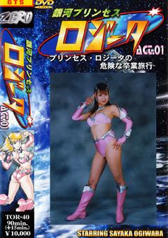 銀河プリンセス・ロジータ ACT.01