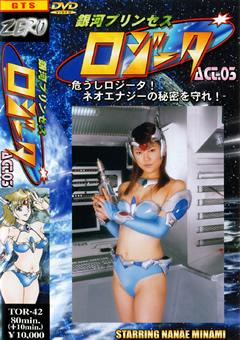 銀河プリンセス・ロジータ ACT.03