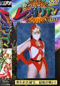 愛の化身レガリアン Vol.03