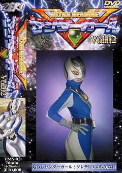 ウルトラヒロインサンダーガール Vol.02