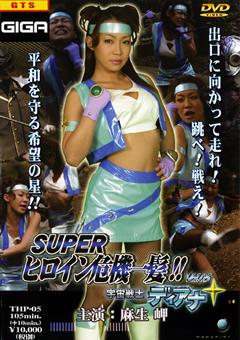 スーパーヒロイン危機一髪!!Vol.05