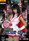 スーパーヒロイン危機一髪!!Vol.06