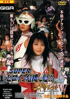 スーパーヒロイン危機一髪!!Vol.08