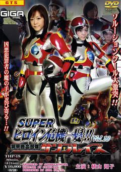スーパーヒロイン危機一髪!! Vol.18