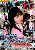 スーパーヒロイン絶対絶命!! Vol.03|人気のコスプレ動画DUGA
