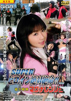 スーパーヒロイン絶対絶命!! Vol.03