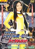 スーパーヒロイン危機一髪!!Vol.21