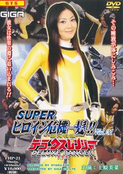 SUPERヒロイン危機一髪!! Vol.21