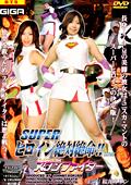 スーパーヒロイン絶対絶命!! Vol.07