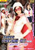 スーパーヒロイン危機一髪!!Vol.20