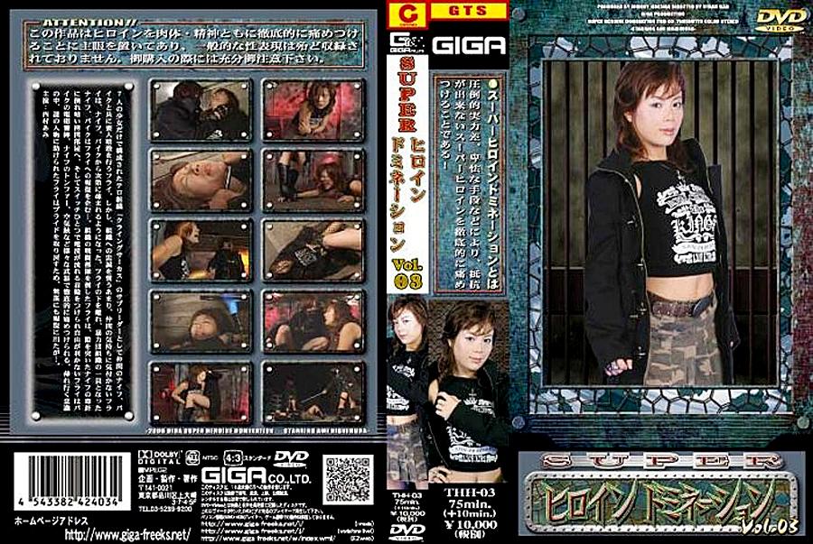 スーパーヒロインドミネーション Vol.03