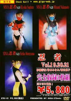 忍者 Vol.21