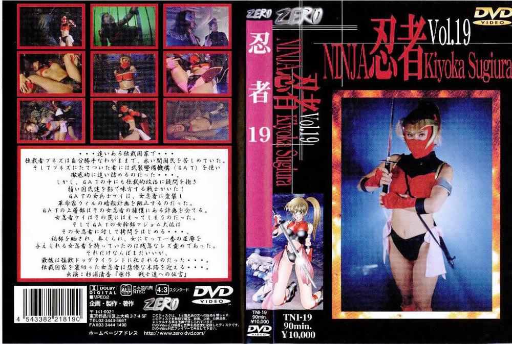 忍者 Vol.19