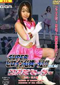 スーパーヒロイン危機一髪!! Vol.24