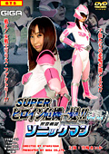 SUPERヒロイン危機一髪!! Vol.23
