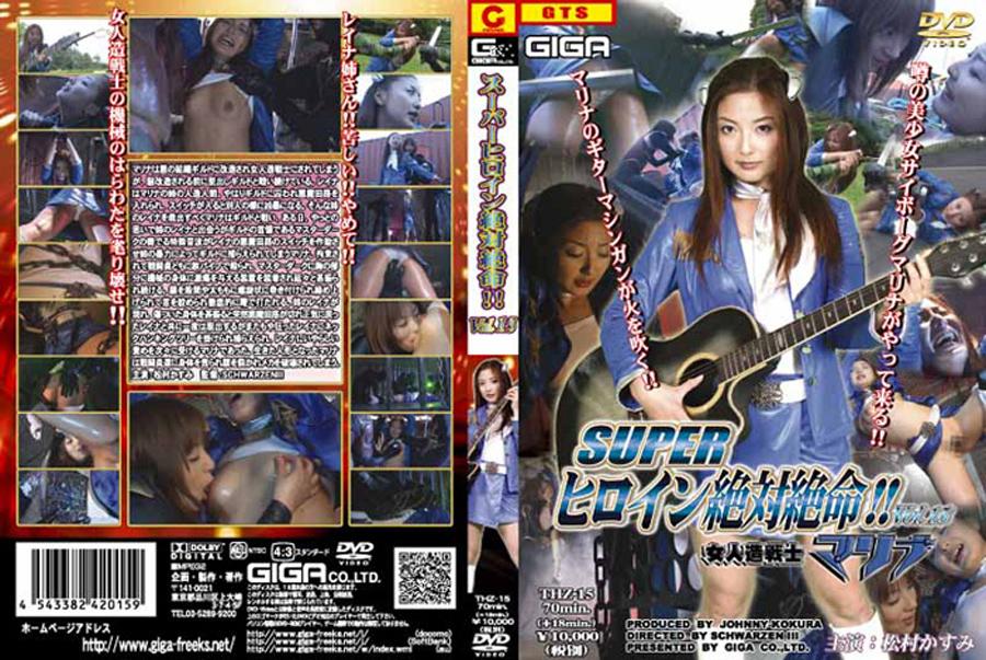 スーパーヒロイン絶対絶命!! Vol.15