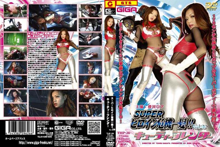 スーパーヒロイン危機一髪!!Vol.26