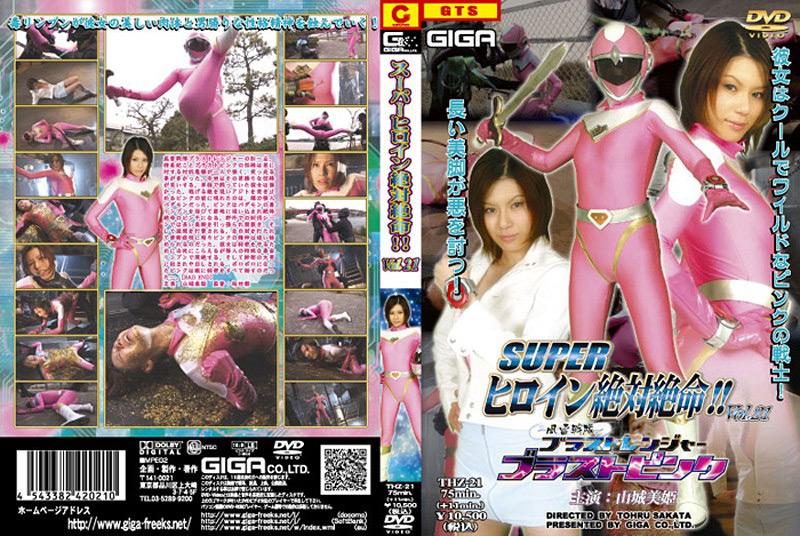 ヒロイン:スーパーヒロイン絶対絶命!! Vol.21