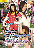 スーパーヒロイン絶対絶命!! Vol.22