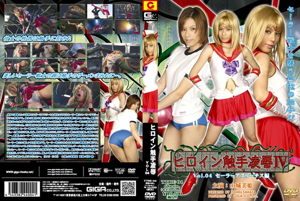 ヒロイン触手陥落 Vol.04