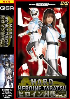 HARDヒロイン討伐 Vol.03
