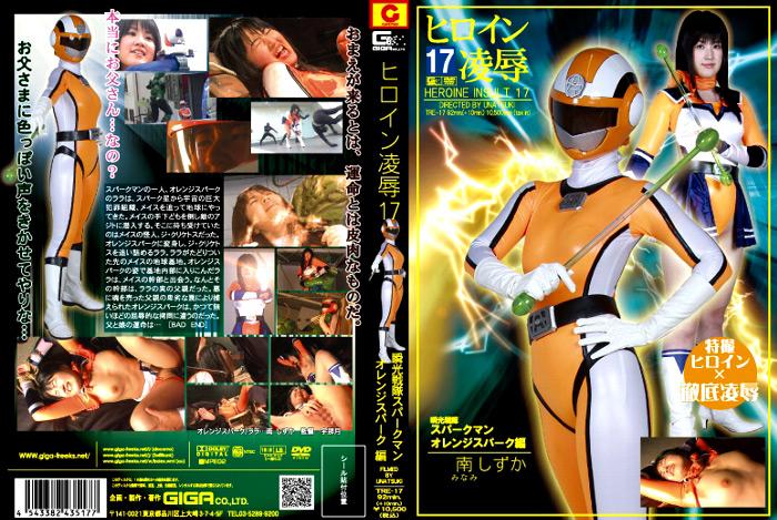 ヒロイン陵辱Vol.17 瞬光戦隊スパークマン オレンジスパーク編
