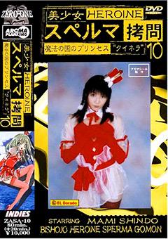 美少女HEROINE スペルマ拷問10 魔法の国のプリンセス クイネラ