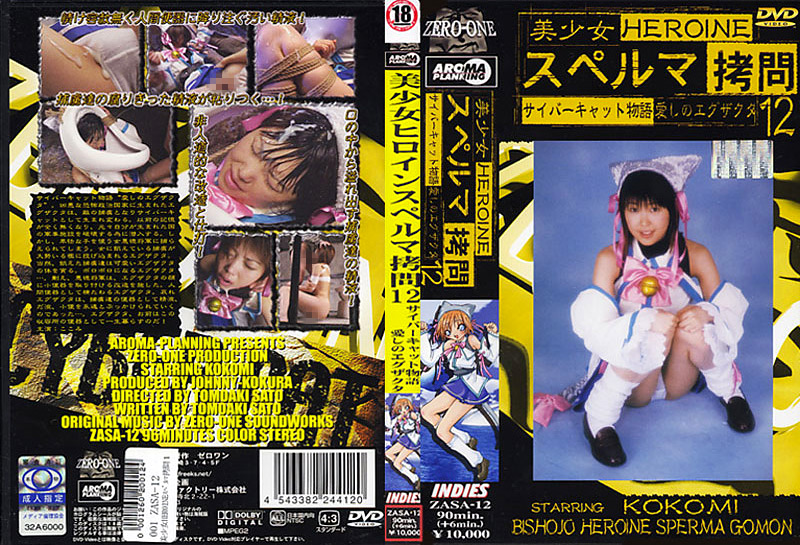 美少女HEROINE スペルマ拷問12 愛しのエグザクタのジャケットエロ画像