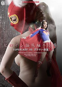ヒロイン擬態触手凌辱 SUPERLADY VS グラマー仮面
