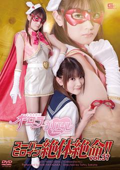 スーパーヒロイン絶対絶命!! Vol.37 美少女仮面オーロラ プリエール