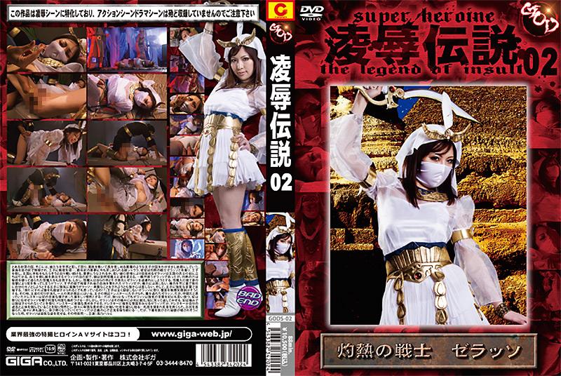 陥落伝説02 灼熱の戦士 ゼラッソ