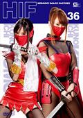 ヒロインイメージファクトリー36 KUNOICHI 焔&桐風