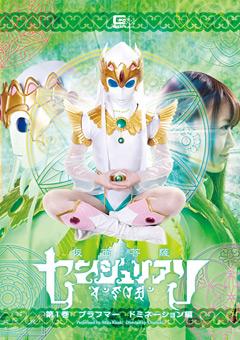 仮面菩薩センジュリアン 第1巻 ブラフマー ドミネーション編