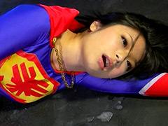 前田陽菜:SUPER▼WOMAN.3 ~戦慄のフォボス714~