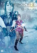 KUNOICHI -忍- 壱 歩き巫女 御影