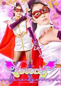 魔法仮面マジカルマスク 第3巻 淑女時代編