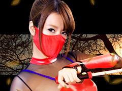 KUNOICHI −忍− 参 KIRIKAZE