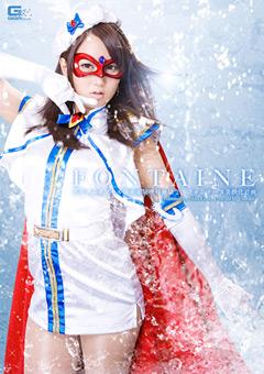 魔法美少女戦士フォンテーヌ ドリームカプセル2 徹底羞恥凌辱地獄 -フォンテーヌ美獣化計画-