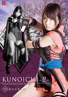 KUNOICHI -忍- 四 隠密忍者 疾風