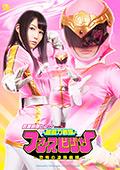 若妻戦隊ピンク 超能力戦隊フォースレンジャー