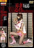 忍者 Vol.45