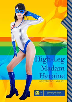 【雨宮真貴動画】ハイレグマダムヒロイン-シルバークロス-コスプレ