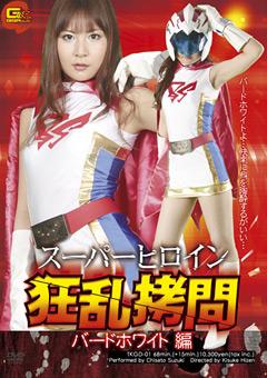 【鈴木千里動画】スーパーヒロイン狂乱拷問-バードホワイト編-コスプレ