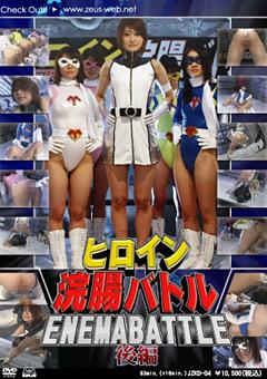 【大川純動画】ヒロイン浣腸バトル-後編-スカトロ